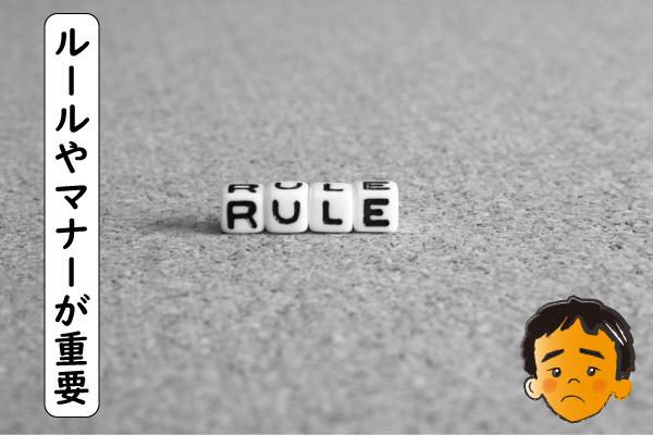 ルールとマナー