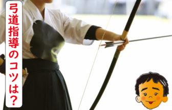 弓道指導のコツ