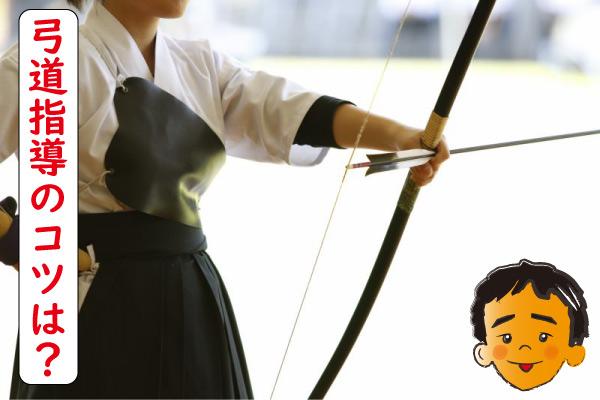 弓道指導のコツについて紹介しています!