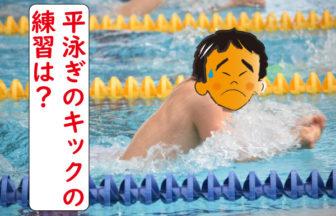 平泳ぎキックの練習