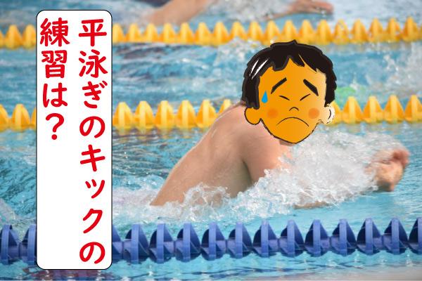 平泳ぎのキックの練習法について解説!