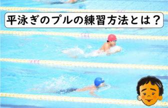 平泳ぎプルの練習