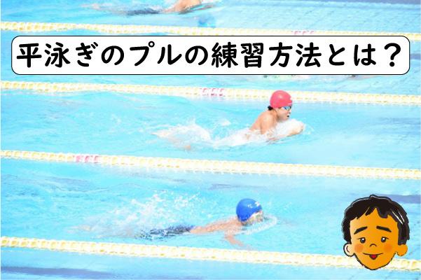 平泳ぎのプルを練習する方法とは!?