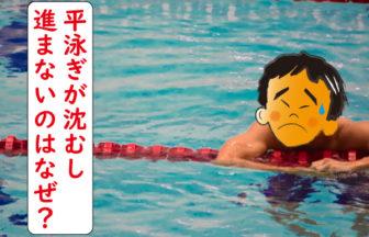 平泳ぎ沈む進まない