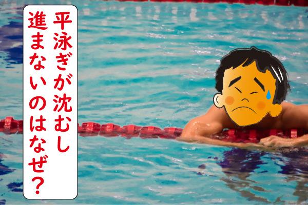 平泳ぎで沈むため進まない時に試してほしい事とは!?
