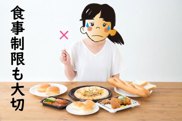 食事制限も大切