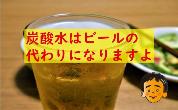 炭酸水はビールの代わりになる