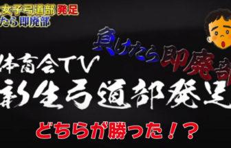 炎の体育会TV弓道部