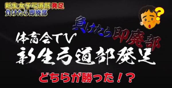 炎の体育会TV弓道部の勝敗は!?