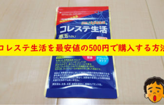 コレステ生活最安値の500円
