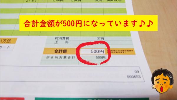 合計金額が500円です