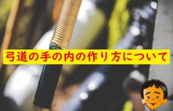 弓道の手の内の作り方について