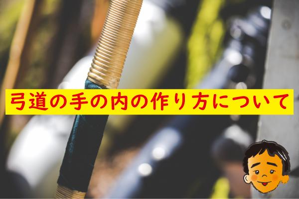 弓道の手の内の作り方について動画で解説!