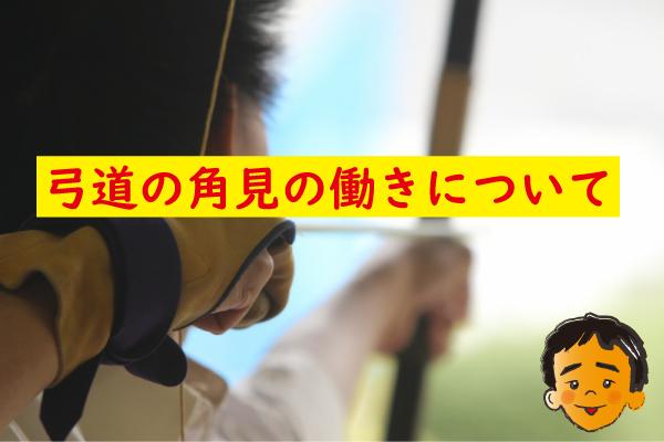 弓道の角見の働きについて紹介!【動画あり】