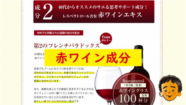 赤ワイン成分