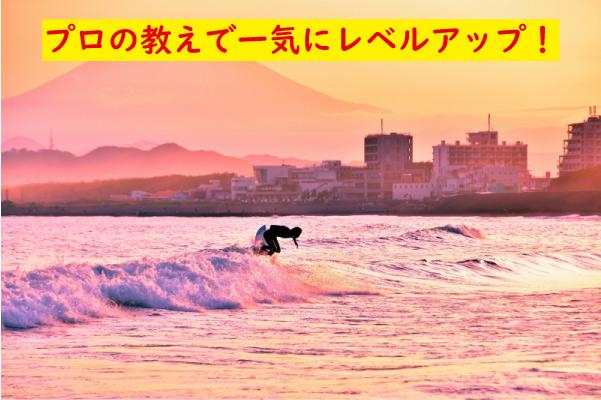 サーフィンが上手になる