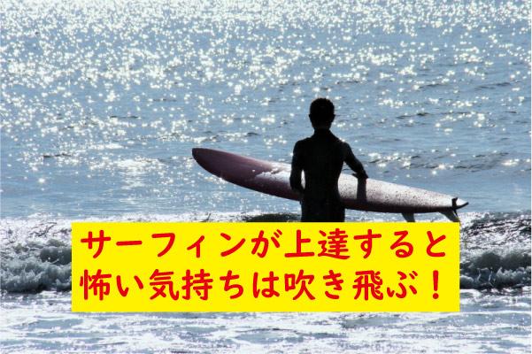 サーフィンの怖い気持ちはなくなる