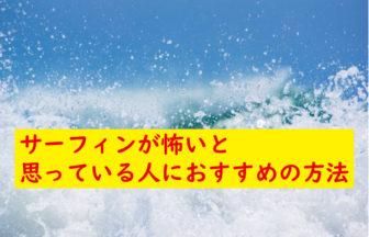 サーフィン怖い
