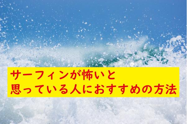 サーフィンが怖いから辞めたいと思っている人におすすめの方法!