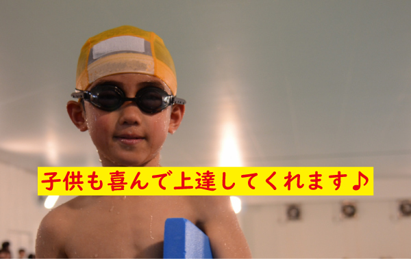 子供の水泳が上達