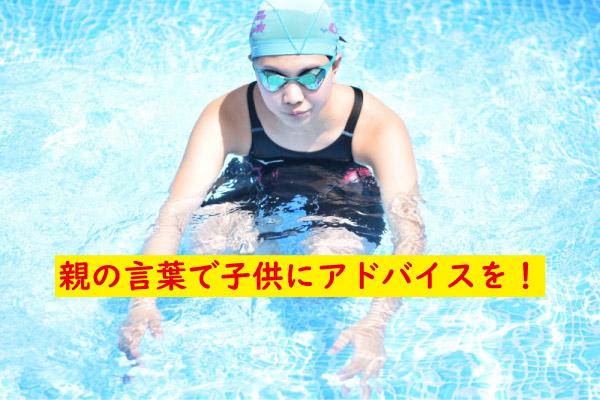 親が水泳を教える